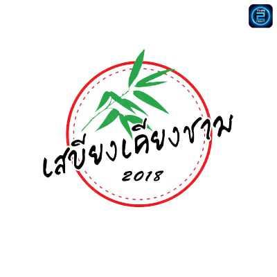 เสบียงเคียงชาม (Sa Biang Kiang Charm) : กรุงเทพ (Bangkok)