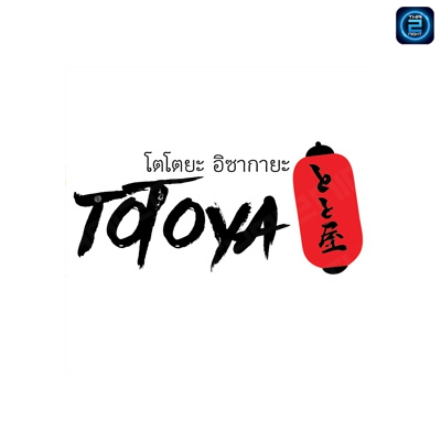 Totoya Izakaya : กรุงเทพ