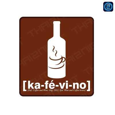 คาเฟวีโน่ ไวท์บาร์ แอนด์ บิสโทร (Kafevino Wine Bar & Bistro) : เชียงใหม่ (Chiangmai)