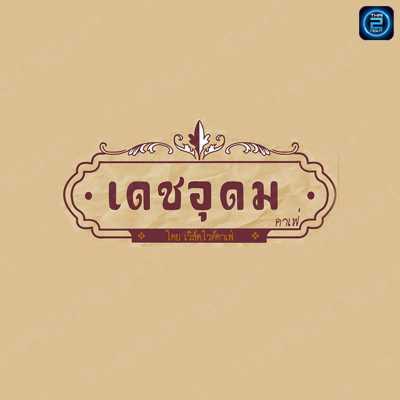 เดชอุดม Café (เดชอุดม Café) : นครราชสีมา (Nakhon Ratchasima)