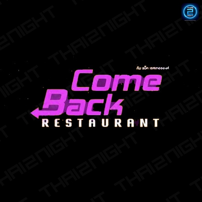 Come Back restaurant : Phuket