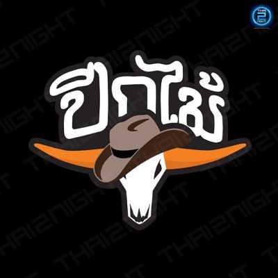 ปีกไม้ เพลงเพื่อชีวิต (Peek Mai) : สระบุรี (Saraburi)