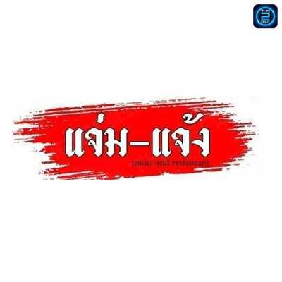 แจ่มแจ้ง : ประชาชื่น - พระราม5 - นนทบุรี