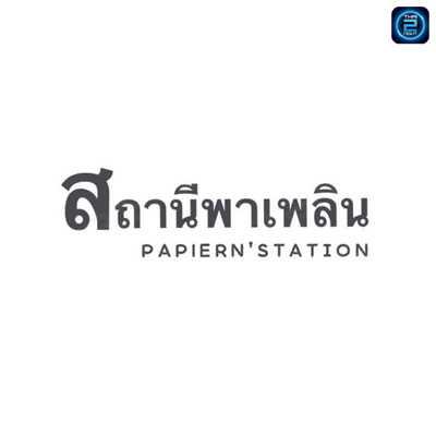 Paplern station (สถานีพาเพลิน) : Bungkan (บึงกาฬ)