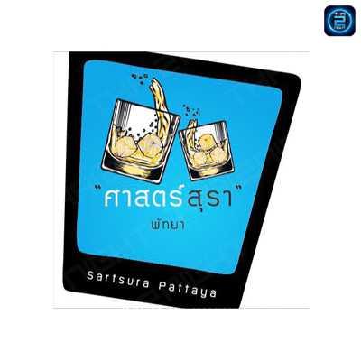 ศาสตร์สุรา พัทยา (Sartsura) : พัทยา - ชลบุรี - ระยอง (Pattaya - Chon Buri - Rayong)