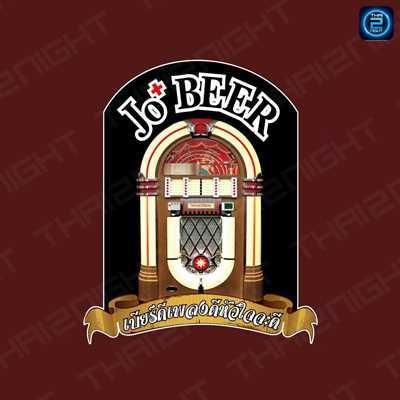 โจ๋เบียร์ : เลย