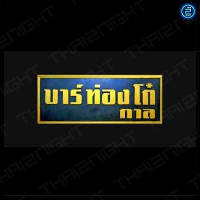 บาร์ ท่อง โก๋ กาล : กาญจนบุรี