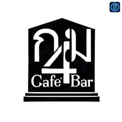 กม.4 Cafe' :