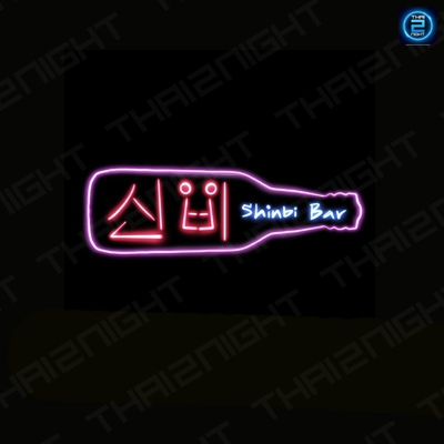 Shinbi Bar : นนทบุรี