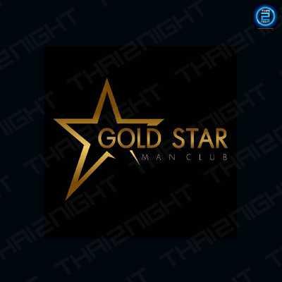 GoldStar Pattaya : พัทยา - ชลบุรี - ระยอง