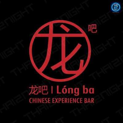 หลงบาร์ - Lóng ba Chinese experience Bar : ขอนแก่น