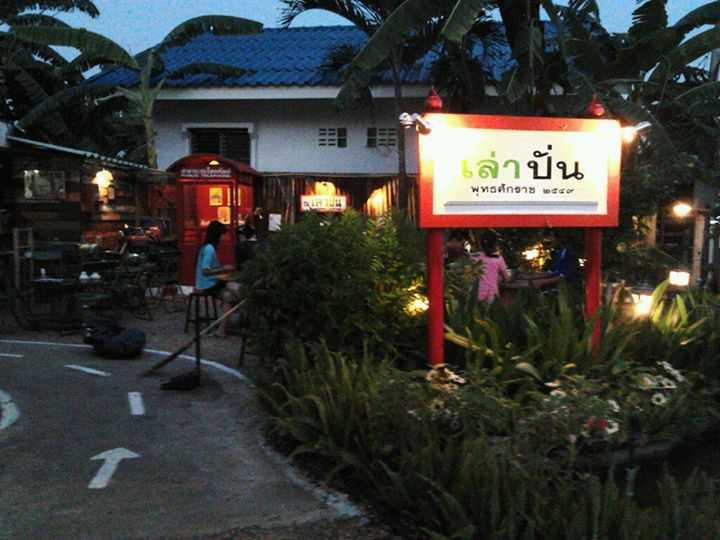 เล่าปั่น Lampang : ลำปาง