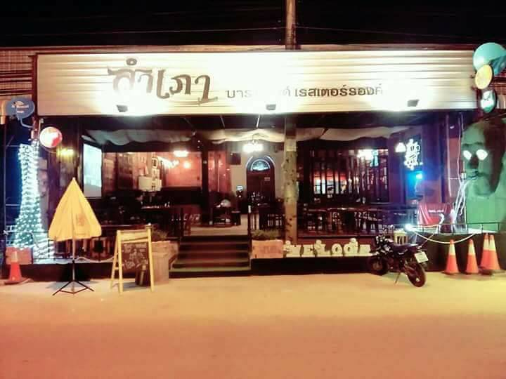 Sampao Bar&restaurant : Roi Et