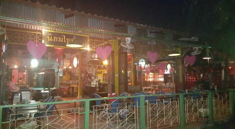 นิยมไทย บาร์ : กรุงเทพ