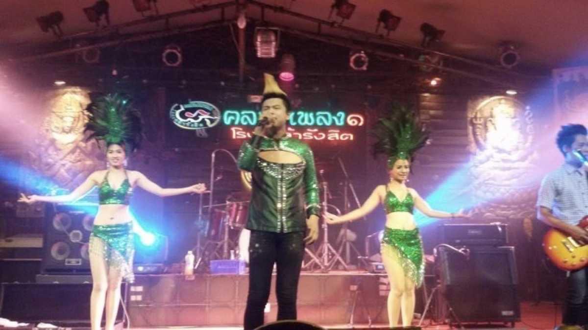klonkp1 RongLaoRong Rangsit : Bangkok