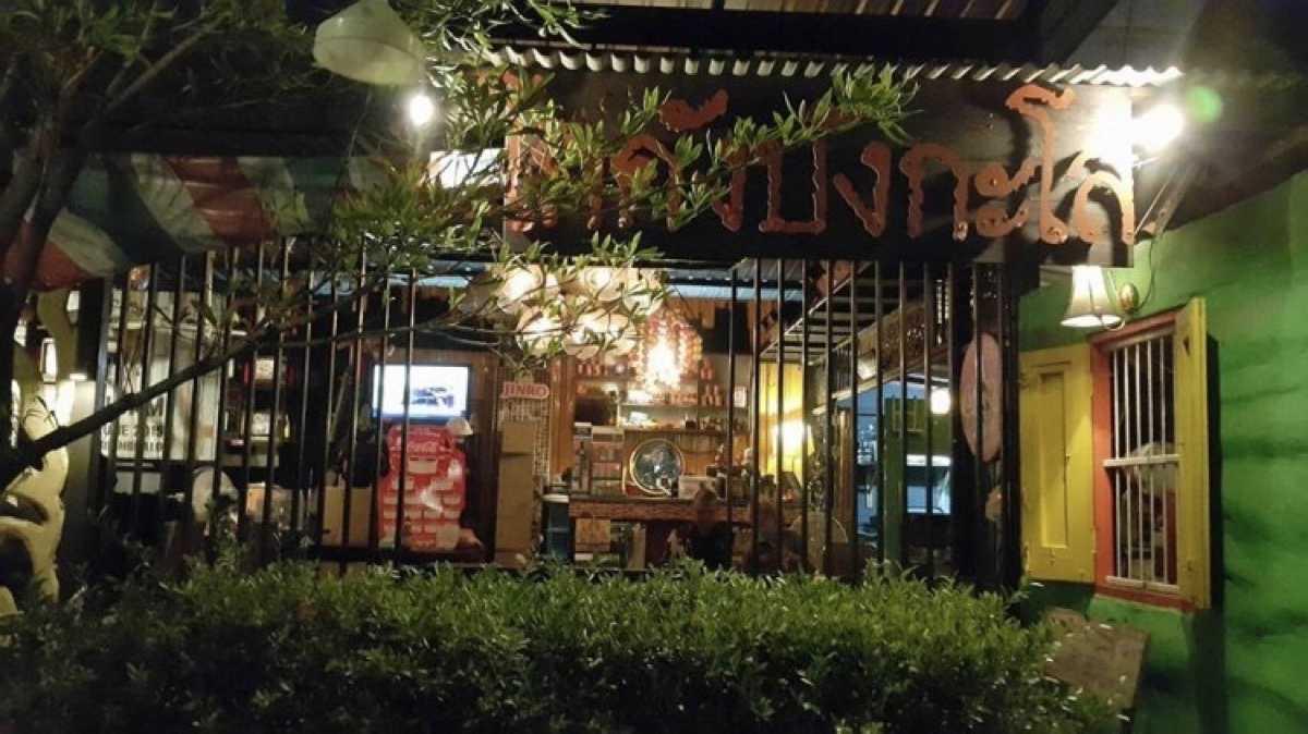 โกดัง บังกะโล : Bangkok