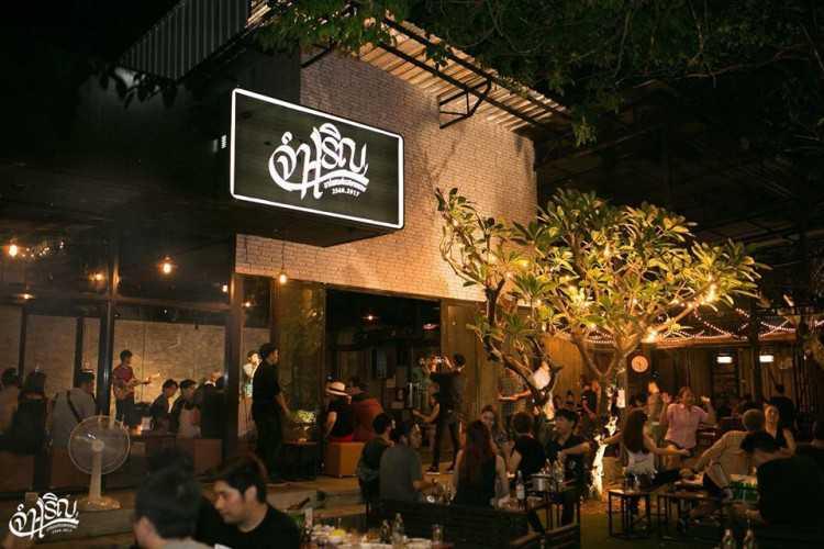 จำเริญบาร์ (JamRoen Bar) : กรุงเทพ (Bangkok)