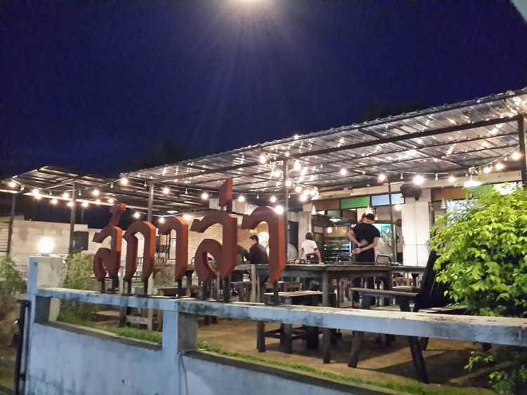 สกาล่า Bar&bistro : นครนายก