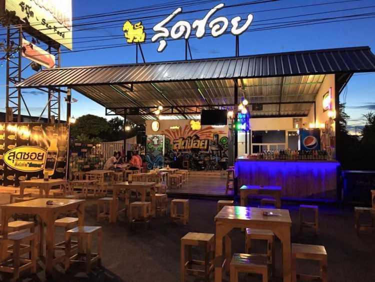 เหล้าปั่นสุดซอย by เบน รายวัน (SudSoi) : กรุงเทพ (Bangkok)