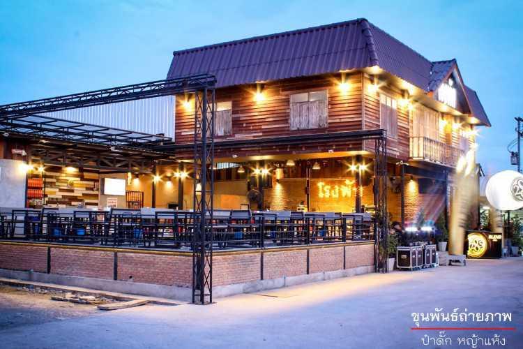 โรงพัก Bar&Restaurant At  Sai 5 : นครปฐม