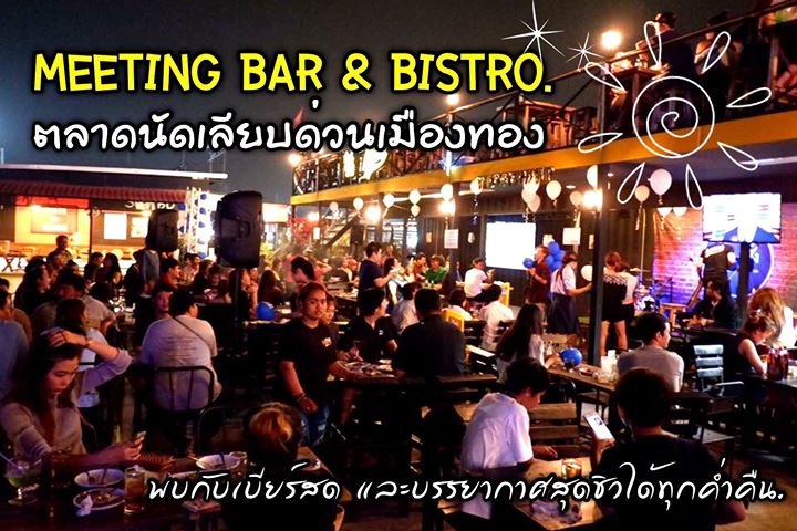 Meeting Bar & Bistro : Bangkok