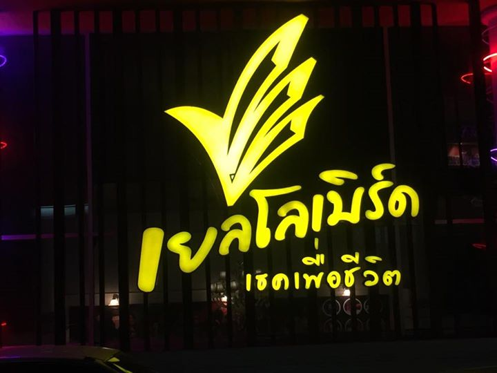 Yellow Bird Udonthani : Udon Thani