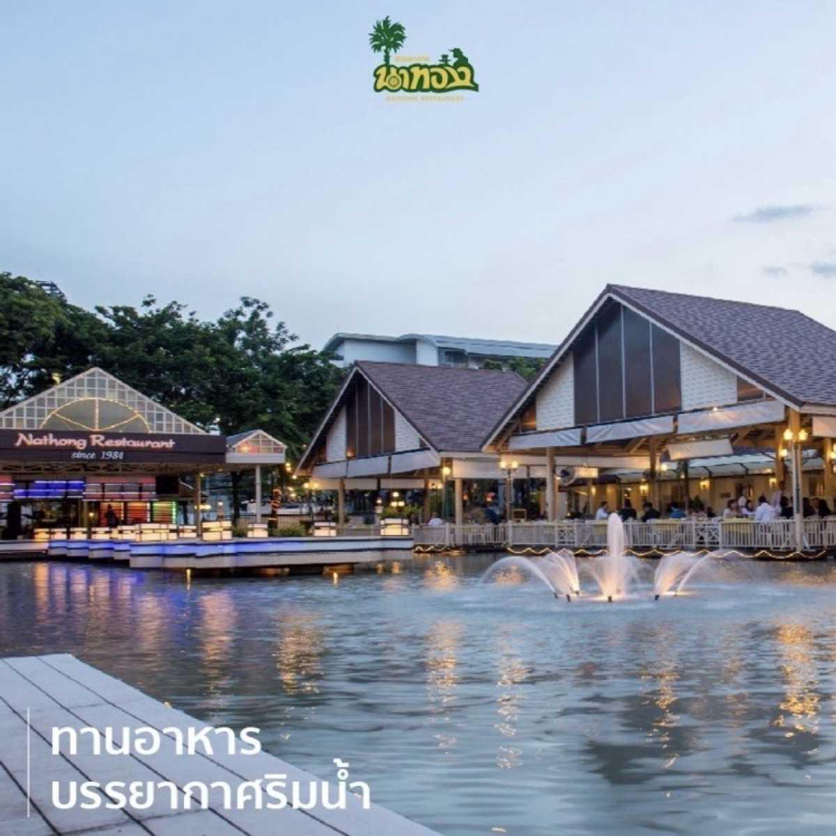 นาทอง Restaurant (Nathong Restaurant) : กรุงเทพ (Bangkok)